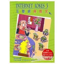 互聯網捧腹笑:中英文笑話集3