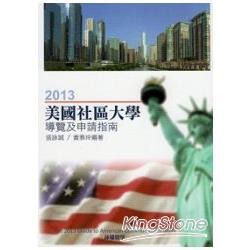 2013美國社區大學導覽及申請指南