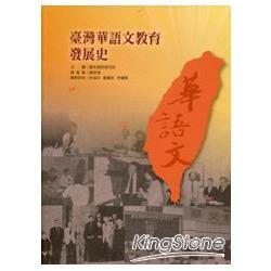 臺灣華語文教育發展史 /