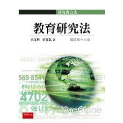 教育研究法(增訂第十六版)