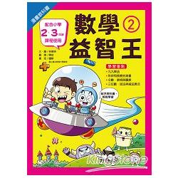 漫畫教科書:數學益智王 2
