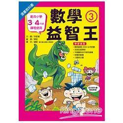 漫畫教科書:數學益智王 3