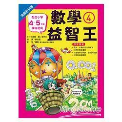 漫畫教科書:數學益智王 4