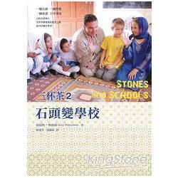 三杯茶:石頭變學校