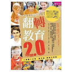 翻轉教育2.0:從美國到台灣動手做,啟動真實的學習