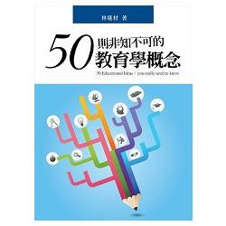 50則非知不可的教育學概念 = 50 educational ideas : you really need to know /