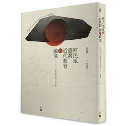 殖民地台灣近代教育的鏡像 : 一九三○年代臺灣的教育與社會 = 植民地台湾における近代教育の鏡像 : 1930年代台湾の教育と社会 /