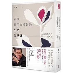 別讓孩子繼續錯過生命這堂課 : 台灣教育的缺與盲 /