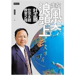 走在風尖浪頭上 : 杜正勝的台灣主體教育之路 /
