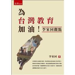 為台灣教育加油 : 李家同觀點 /