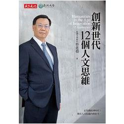 創新世代12個人文思維 = Humanities in the age of innovation : 12 approaches /