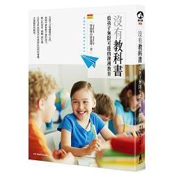沒有教科書 : 給孩子無限可能的澳洲教育 /