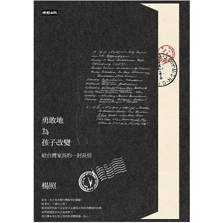 勇敢地為孩子改變 : 給台灣家長的一封長信 /