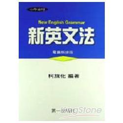 新英文法18K平(附習題解答)