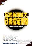 全民英語能力分級檢定測驗(中級)