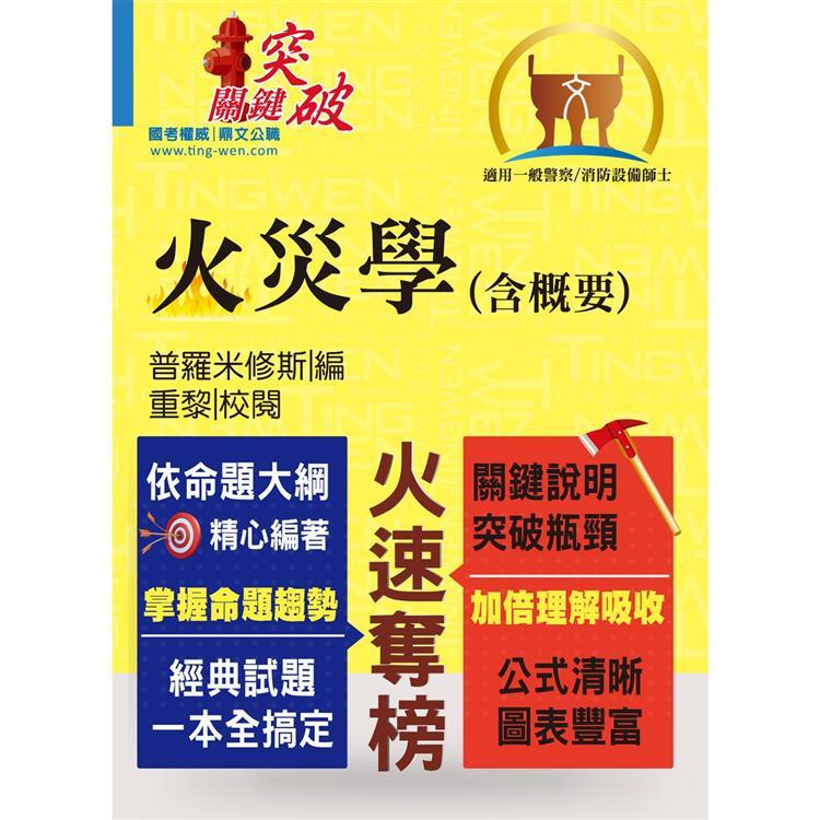 106年高普警察、消防中油【火災學(含概要)】(重點理論精析,最新法規更新)