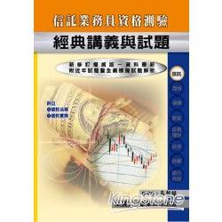 信託業務員經典講義103年新版