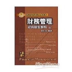 財務管理經典題型解析