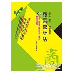 商業會計法(會計師‧記帳士‧檢察事務官)