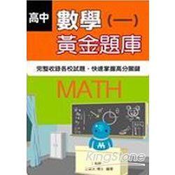 高中數學(一)黃金題庫
