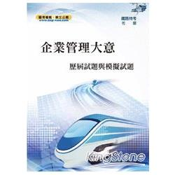 佐級企業管理大意模擬試題<鐵路、交通事業>
