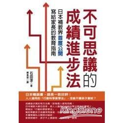 不可思議的成績進步法 : 日本補教界首度公開,寫給家長的教育指南