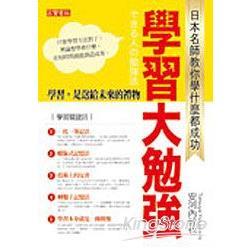 學習大勉強:日本名師教你學什麼都成功