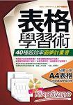 表格學習術~40種超效率圓夢計畫書