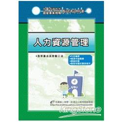 人力資源管理(含勞基法集勞動三法)(國)