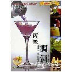 丙級調酒學術科通關寶典