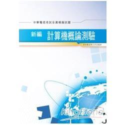 新編計算機概論測驗全真模擬試題(中華電