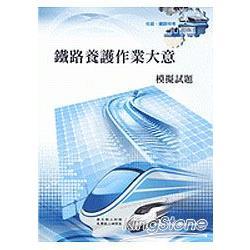 佐級鐵路養護作業大意(鐵路、交通事業)