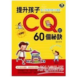 提升孩子CQ的60個祕訣