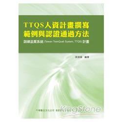 TTQS人資計畫撰寫範例與認證通過方法:訓練品質系統(Taiwan TrainQuali System, TTQS)計畫