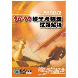 96-99轉學考物理試題解析
