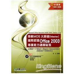 微軟MOS大師級(Master)國際認證Office 2003專業能力通關秘笈(附光碟)