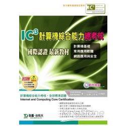 IC3計算機綜合能力總考核國際認證最新教材 /