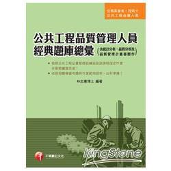 公共工程品質管理人員經典題庫總彙(含統計分析、品質分析及品質管理計畫書製作)