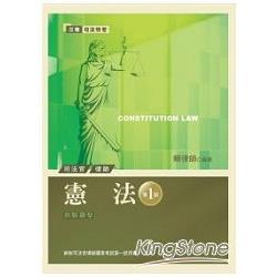 憲法新制司法官律師國家考試-第一試