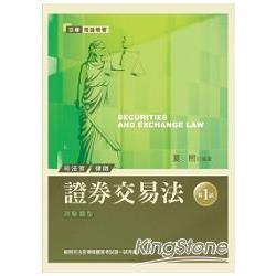 證券交易法新制司法官律師國家考試-第一試