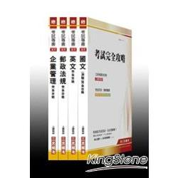 101年中華郵政(郵局)甄試(專業職二)內勤人員套書(附讀              書計畫表)