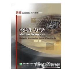 材料力學 Know Why (下)