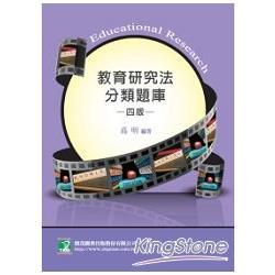 教育研究法分類題庫