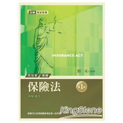 保險法新制律師司法官國家考試-第一試