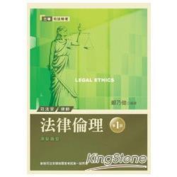 法律倫理新制律師司法官國家考試-第一試