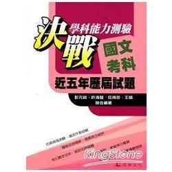 決戰學測近五年歷屆試題:國文科(101年)