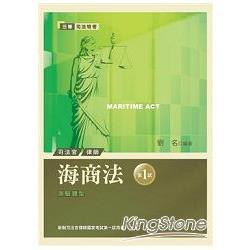 海商法新制司法官律師國家考試-第一試