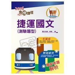 捷運國文:測驗題型