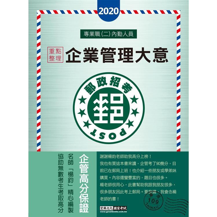 【對應考科新制】2017 郵政企業管理大意:專業職(二)內勤人員適用