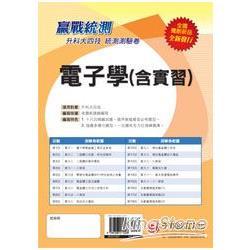 升科大四技電子學(含實習)測驗卷